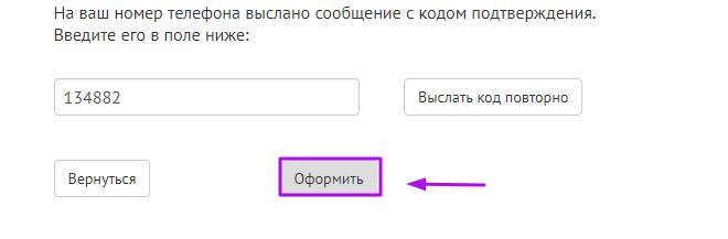 """МКК Фастмани.ру - кнопка """"Оформить"""""""