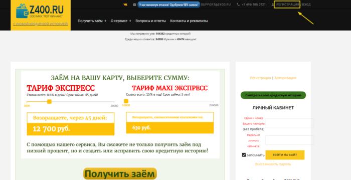 МКК Z400 (Лот финанс) - регистрация
