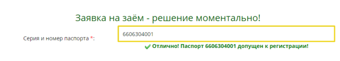 МКК Z400 (Лот финанс) - серия и номер паспорта