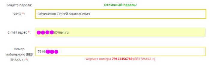МКК Z400 (Лот финанс) - фио, пароль, номер мобильного