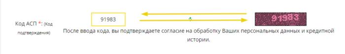 МКК Z400 (Лот финанс) - код подтверждения