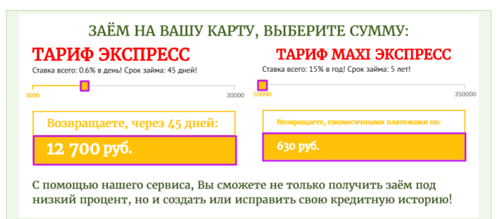 Личный кабинет МКК Z400 (Лот финанс) - выберите сумму и тариф
