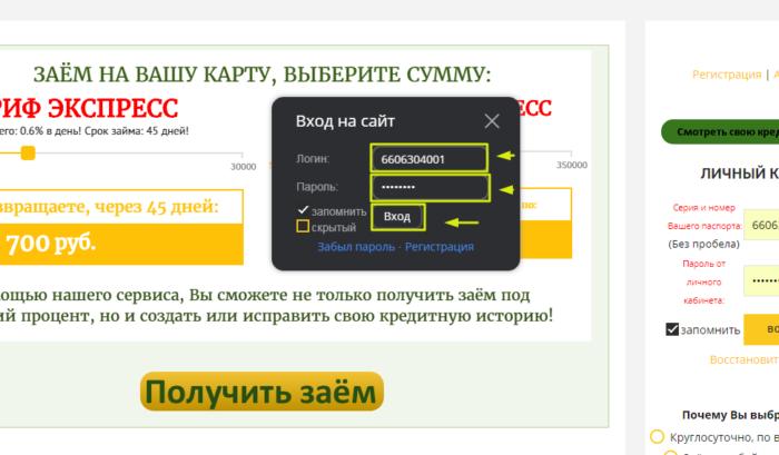 Личный кабинет МКК Z400 (Лот финанс) - Вход на сайт