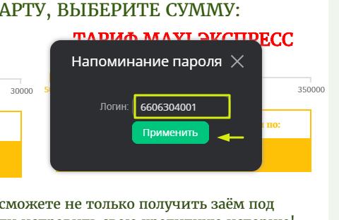 Личный кабинет МКК Z400 (Лот финанс) - напоминание пароля