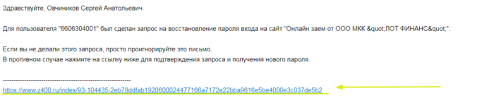 МКК Z400 (Лот финанс) - восстановление пароля
