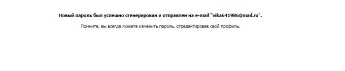МКК Z400 (Лот финанс) - новый пароль был выслан на адрес