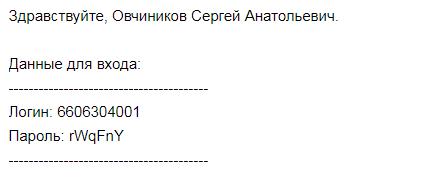 МКК Z400 (Лот финанс) - данные для входа
