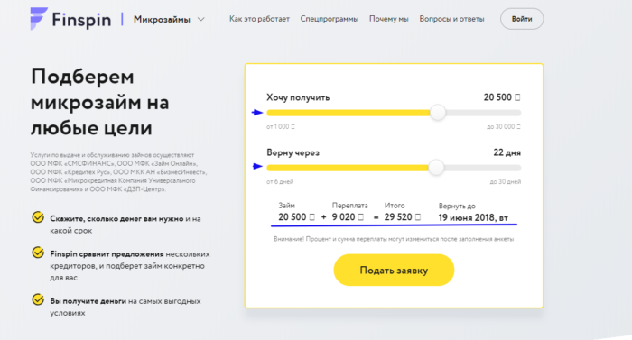 Finspin.ru - главная страница