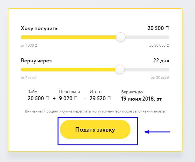 Finspin.ru - подать заявку