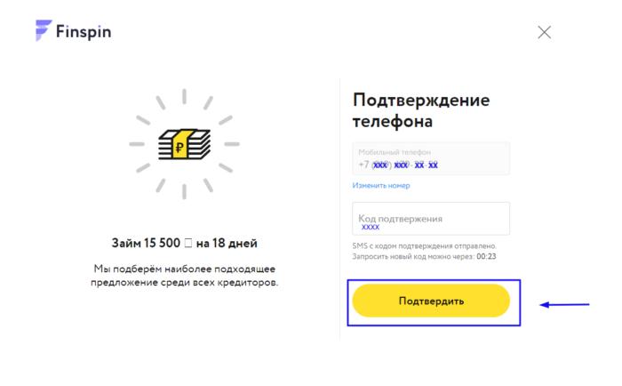 Finspin.ru - подтверждение телефона