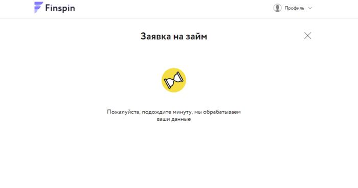 Finspin.ru - заявка на займ