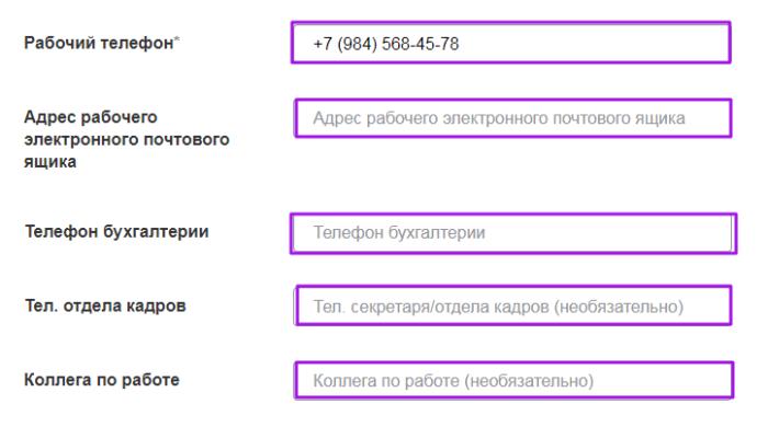 МКК Блиц займ - Рабочий телефон
