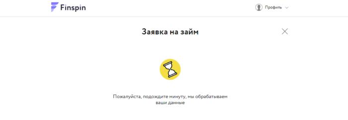 Finspin.ru - обработка данных