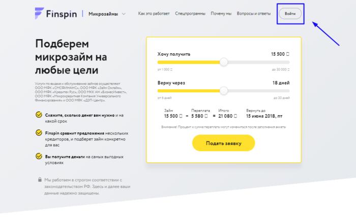 Finspin.ru - войти в личный кабинет