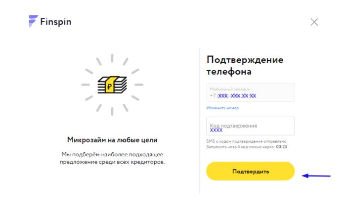 Finspin.ru - кнопка Подтвердить