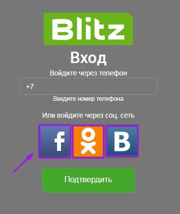 МКК Блиц займ - вход в личный кабинет через соц. сеть.