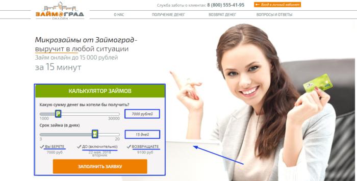 МКК Займоград - калькулятор займов