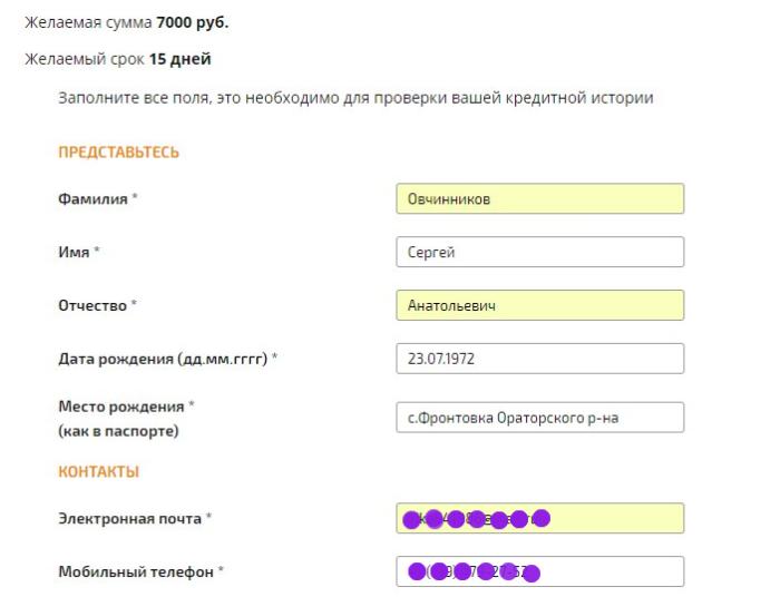 МКК Займоград - сумма и срок. Представьтесь.
