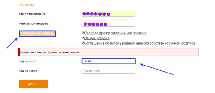 МКК Займоград - Код из СМС.
