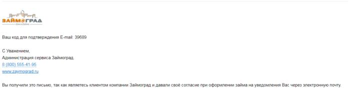 МКК Займоград - код для подтверждения E-mail