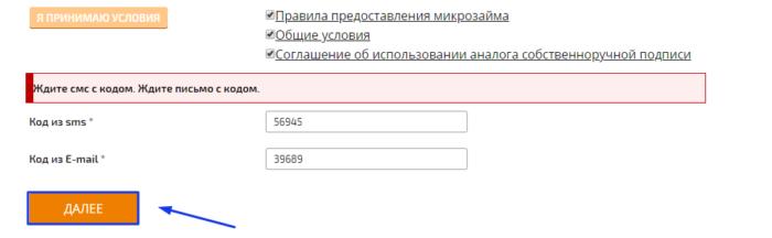 МКК Займоград - кнопка далее