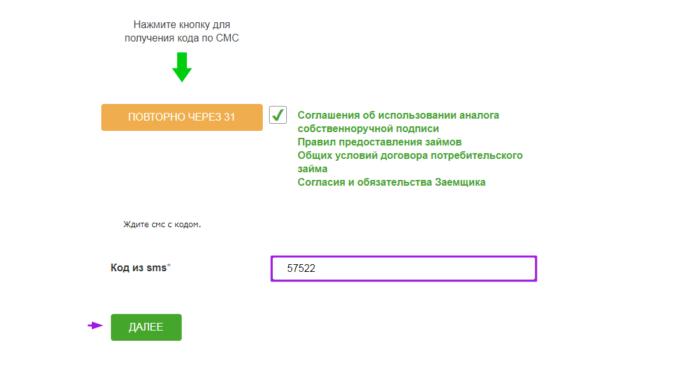 МКК Блиц займ - нажмите на кнопку получения кода и введите код из СМС