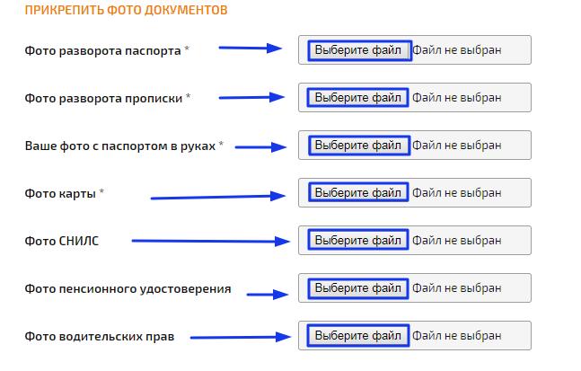 МКК Займоград - прикрепите фото документов