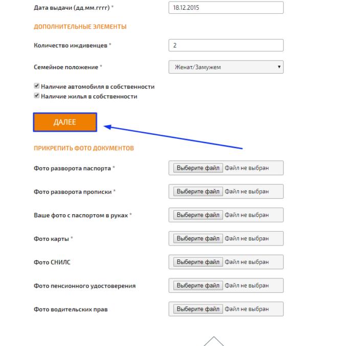 МКК Займоград - нажмите кнопку Далее