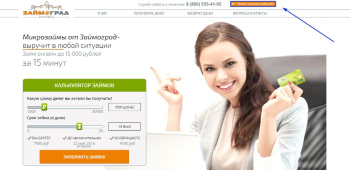 МКК Займоград - вход в личный кабинет