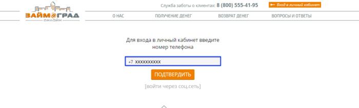 МКК Займоград - подтвердите номер телефона