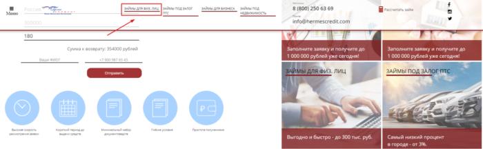 МКК Гермес Кредит - займы для физ. лиц