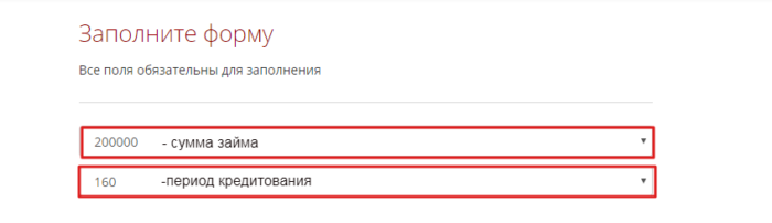 МКК Гермес Кредит - заполните форму