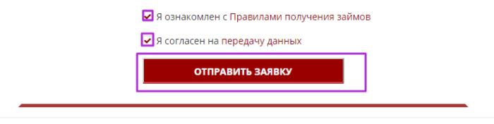 МКК Гермес Кредит - отправить заявку