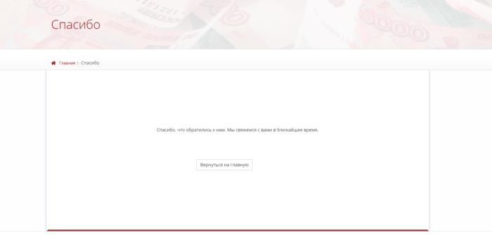 МКК Гермес Кредит - спасибо, что обратились. Мы свяжемся с Вами в ближайшее время.