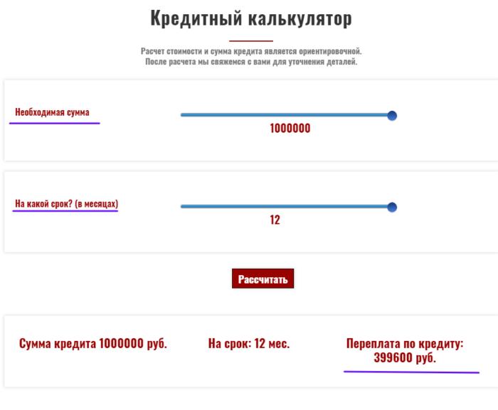 МКК Гермес Кредит - кредитный калькулятор