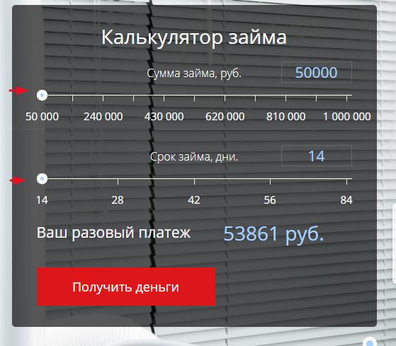 МКК Гермес Кредит - калькулятор займа