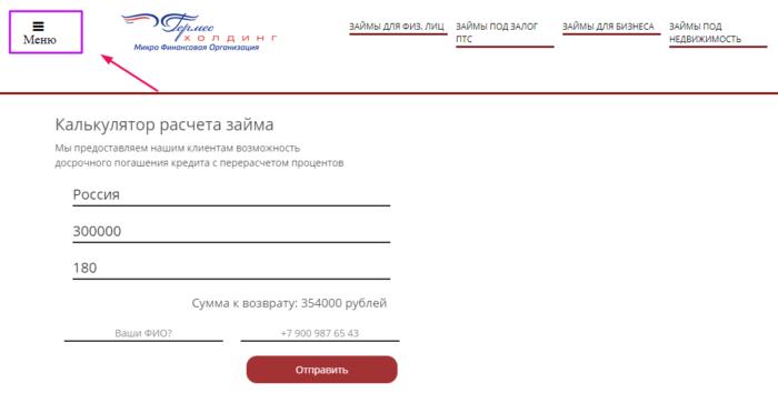 МКК Гермес Кредит - калькулятор расчета займа.