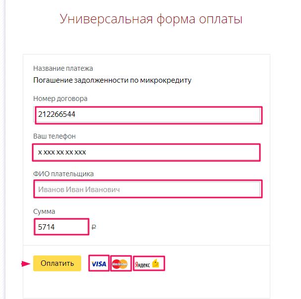 МКК Гермес Кредит - универсальная форма оплаты.