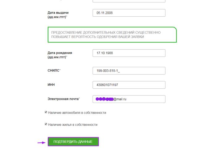 МКК Блиц займ - дополнительные сведения
