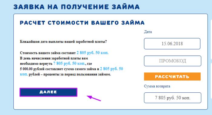 МКК ВикПэй Экспресс - расчет стоимости вашего займа. Кнопка Далее.