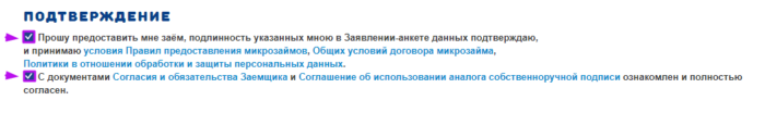 МКК ВикПэй Экспресс - потверждение