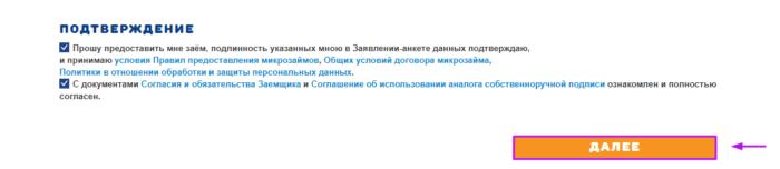 """МКК ВикПэй Экспресс - подтверждение. Кнопка """"Далее""""."""