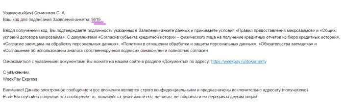 МКК ВикПэй Экспресс - код для подписания заявления-анкеты