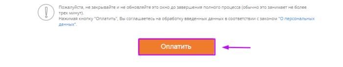 """МКК ВикПэй Экспресс - кнопка """"Оплатить"""""""