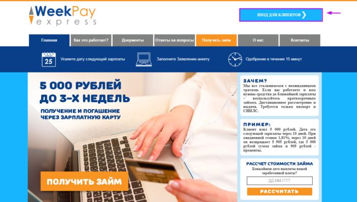 МКК ВикПэй Экспресс - Вход для клиентов