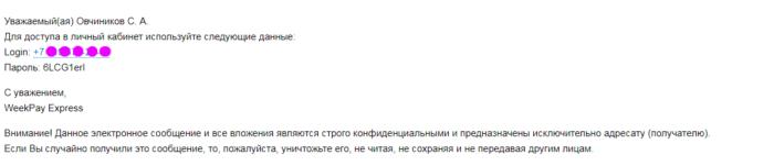 МКК ВикПэй Экспресс - доступ в личный кабинет