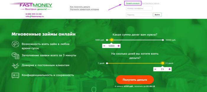 МКК Фастмани.ру - Создать аккаунт