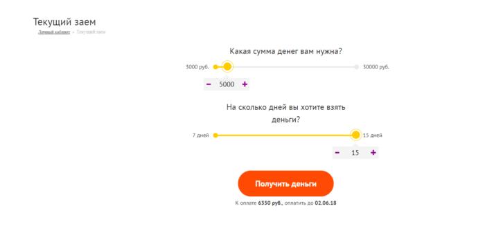 МКК Фастмани.ру - выберите сумму и срок займа