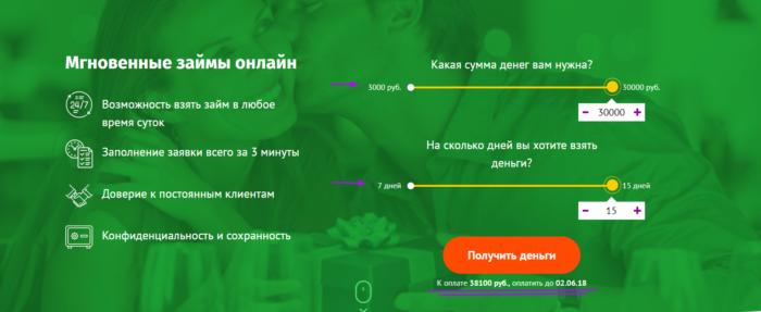 МКК Фастмани.ру - к оплате, оплатить до