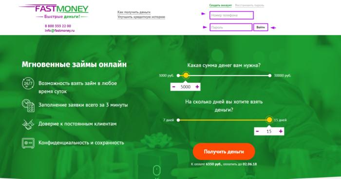МКК Фастмани.ру - вход в личный кабинет по номеру телефона и паролю